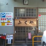 【グルメ】寒河江市の老舗ラーメン屋「福家」に行ってきたよ!