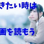 おすすめランキング!【泣きたい時に読む漫画】トップ5