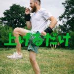 【健康】自分の体で実験!「もも上げ運動」で手軽に体質改善だ!
