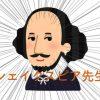 【名言】心にしみるシェイクスピア作品の12の名言・名ゼリフ