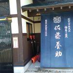 秋田にうどんの聖地あり。稲庭うどん【佐藤養助】本店でタイカレー