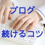 【ブログ初心者向け】長続きするブログのおすすめの書き方教えます