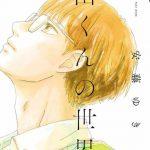 おすすめ漫画!「町田くんの世界」は恋愛とか超えてもはや「人類愛」です