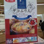【震災復興】「タコぷりん」ってナニ?美味しいの?南三陸町さんさん商店街の新名物を実食