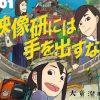 この漫画はすごい!少女たちのアニメ創作まんが『映像研には手を出すな!』はアニメ好きの必読書