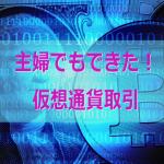 【主婦でもできる仮想通貨投資】全面安の底を狙え!ネムとリップル爆買いしました。