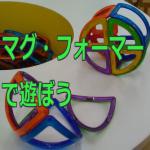 【すごい知育玩具】『マグフォーマー』は右脳を鍛える新時代のブロック