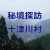 【秘境探訪】十津川村ってどこにあるの? アニメ『RDG レッドデータガール』の聖地巡礼に命がけで行ってきた