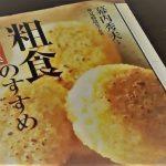一汁一菜が健康の基本?パン食禁止?過激なレシピ本『粗食のすすめ』が面白い。