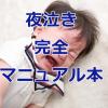 赤ちゃんの夜泣きはいつからいつまで? 夜泣き対策の完全マニュアル本はコレだ!