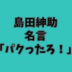 【名言】島田紳助から学ぶパクリのテクニックとは?『紳竜の研究』より