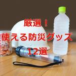 震災時に役立つ!あると便利な防災グッズ・非常食・キャンプ道具12選