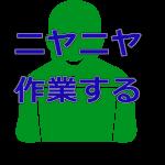おぎやはぎ矢作兼の名言!「漫才のネタはニヤニヤしながら書け」?
