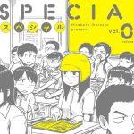 おすすめ漫画!平方イコルスン『スペシャル』は異次元の面白さ【トーチweb】