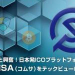 COMSA(コムサ)トークン80億円突破!さっそく買ってみた!