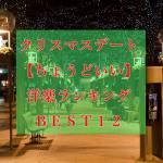 デートで聴きたいクリスマスソング!【ちょうどいい】洋楽ランキングベスト12