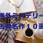 一度は読みたい!初心者におすすめの【海外ミステリー小説】古典名作10選