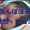 たんぽぽ茶で母乳の量は増えるのか?1か月試した感想・口コミ【母乳育児】