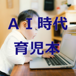 AI時代の子育て到来!今読むべきおすすめの最新【育児本】5冊!