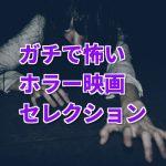ガチで怖いホラー映画の【名作】おすすめセレクション!