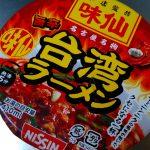 【カップ麺】辛いの苦手な女が【味仙の台湾ラーメン】を食べてみたら・・・・