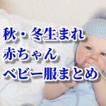 11月・12月に出産予定のママが揃えておきたいベビー服まとめ【秋冬生まれの出産準備】