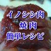 【ジビエ】いちばん簡単なイノシシの焼肉レシピ教えます。