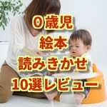 【0歳児読み聞かせ絵本】おすすめ10選!5段階評価あり。