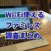 ファミレスって無料Wi-Fi使える?仙台市周辺のノマド事情まとめ