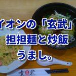 仙台卸町イオンの中華料理【玄武】の担担麺と炒飯をいただきます。
