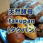 天然酵母パン【takupan(タクパン)】の焼きたてを実食レビュー!