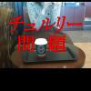 TULLY'S COFFEEを「チュルリーコーヒー」と読む的な素晴らしさについて