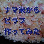 フライパンで生米からピラフを作ってみた【簡単ご飯レシピ】