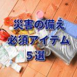【災害の備えリスト】電気・水道・ガスが止まった時のお役立ちアイテム5選!