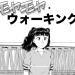 web漫画おすすめ!女の子がかわいい『モヤモヤ・ウォーキング』がクセになる!