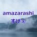 ロックバンド『amazarashi』の歌詞とボーカルが心に刺さる3つの理由