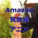 Amazonプライムビデオでアニメ見放題!無料のおすすめアニメを厳選します。